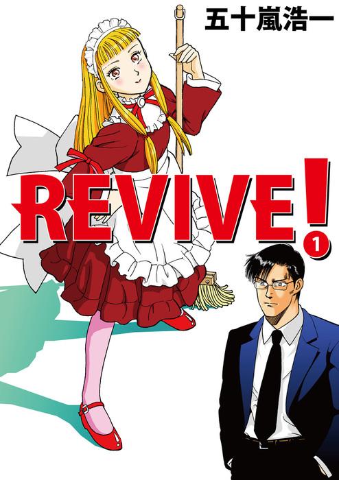 REVIVE! 1拡大写真