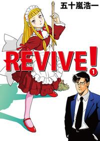 REVIVE! 1