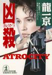 凶殺(きょうさつ)-電子書籍