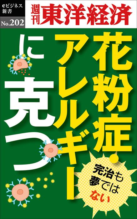 花粉症・アレルギーに克つ―週刊東洋経済eビジネス新書No.202-電子書籍-拡大画像