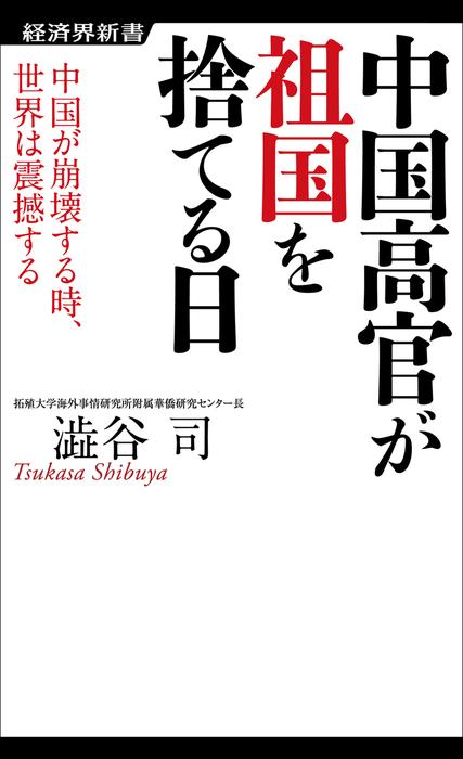 中国高官が祖国を捨てる日-電子書籍-拡大画像