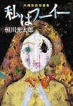 私はフーイー 沖縄怪談短篇集-電子書籍