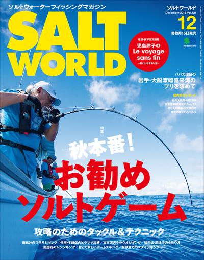 SALT WORLD 2016年12月号 Vol.121-電子書籍