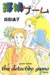 探偵ゲーム-電子書籍