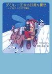 デジレー王女の甘美な憂愁-電子書籍