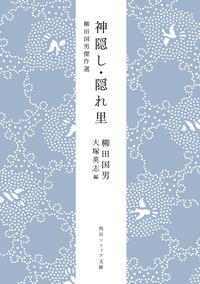 神隠し・隠れ里 柳田国男傑作選