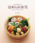 ほめられ弁当-電子書籍