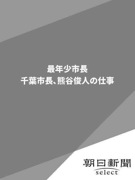 最年少市長 千葉市長、熊谷俊人の仕事拡大写真