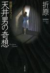 天井男の奇想 倒錯のオブジェ-電子書籍