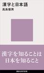 漢字と日本語-電子書籍