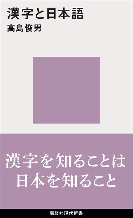 漢字と日本語-電子書籍-拡大画像