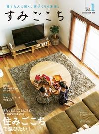 すみごこち vol.1-電子書籍
