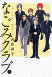 なごみクラブ (3)-電子書籍