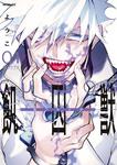 飢囚獣‐ガンドッグ‐ 1-電子書籍