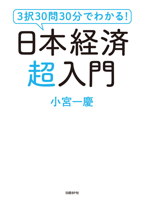3択30問30分でわかる!日本経済超入門-電子書籍-拡大画像