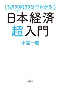 3択30問30分でわかる!日本経済超入門