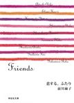 恋する、ふたり/Friends-電子書籍