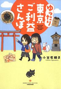 ゆったり東京ご利益さんぽ-電子書籍