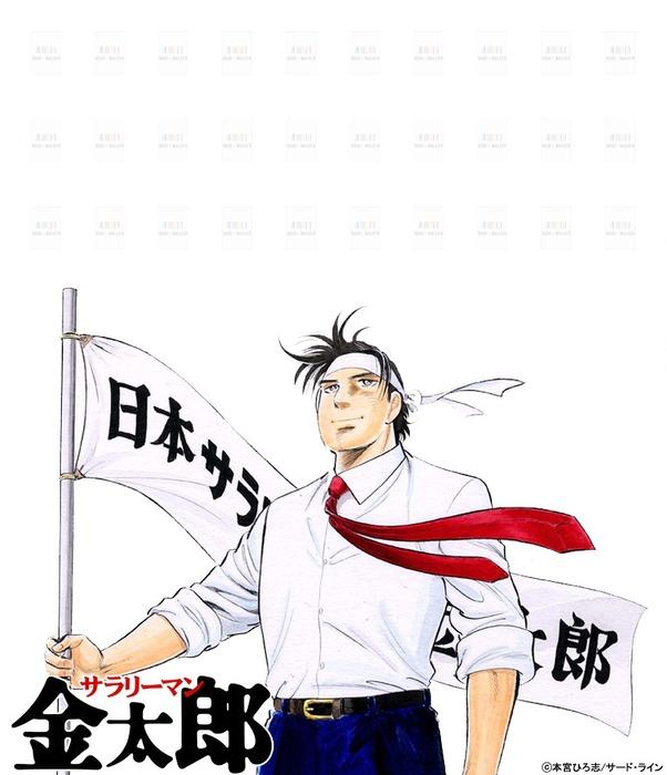 『サラリーマン金太郎 第30巻 』きせかえ本棚【購入特典】拡大写真
