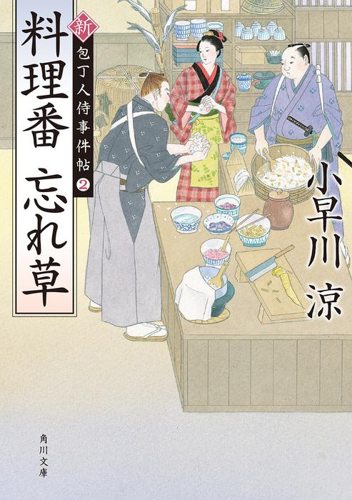 料理番 忘れ草 新・包丁人侍事件帖(2)拡大写真