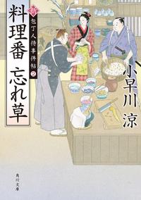 料理番 忘れ草 新・包丁人侍事件帖(2)