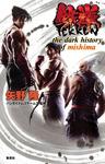 鉄拳 the dark history of mishima-電子書籍
