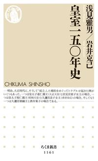 皇室一五〇年史-電子書籍
