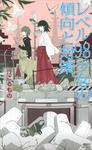 レベル98少女の傾向と対策-電子書籍