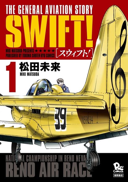 SWIFT!(1)拡大写真