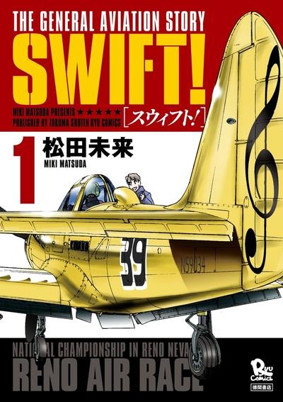 SWIFT!(1)-電子書籍
