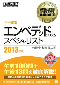 情報処理教科書 エンベデッドシステムスペシャリスト 2013年版-電子書籍