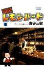 BARレモン・ハート / 2-電子書籍