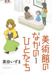 美術館のなかのひとたち(1)-電子書籍