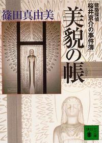 美貌の帳 建築探偵桜井京介の事件簿