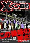 Xメン・日本〈竹島八百富短編集〉-電子書籍