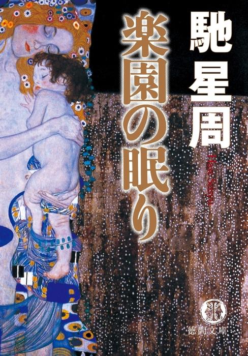 楽園の眠り-電子書籍-拡大画像