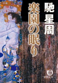 楽園の眠り-電子書籍