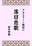 アルスラーン戦記3落日悲歌-電子書籍