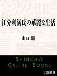 江分利満氏の華麗な生活-電子書籍