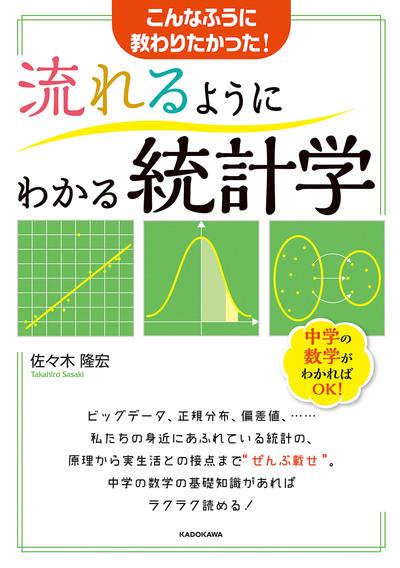 流れるようにわかる統計学-電子書籍