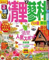 るるぶ清里 蓼科 八ヶ岳 諏訪'17-電子書籍