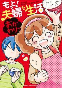 もっと!夫婦な生活 2巻-電子書籍