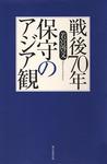 戦後70年 保守のアジア観-電子書籍