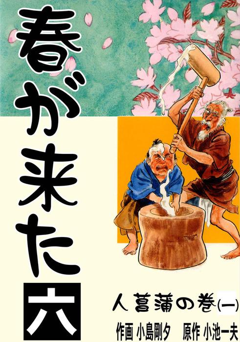 春が来た 6 人菖蒲の巻【一】拡大写真