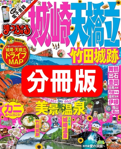 まっぷる 城崎 竹田城跡 【城崎・天橋立 分割版】-電子書籍