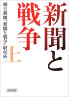新聞と戦争(朝日文庫)