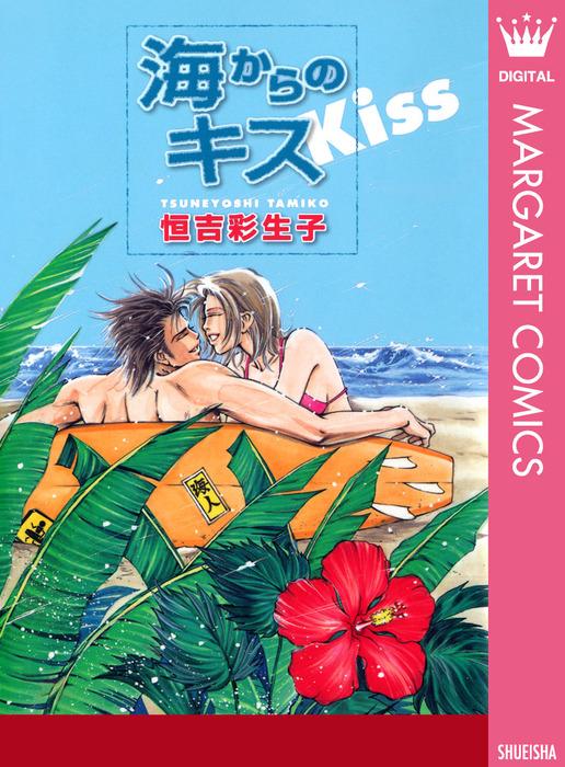 海からのキス拡大写真