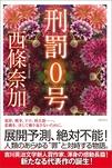 刑罰0号-電子書籍