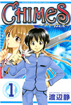 CHIMES(1)-電子書籍