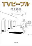 TVピープル-電子書籍